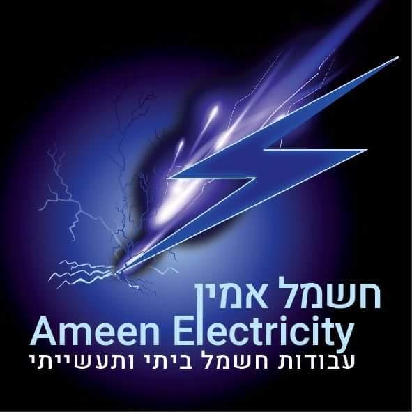 חשמל אמין