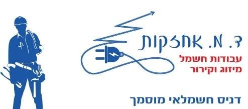 ד.מ.אחזקות - עבודות חשמל
