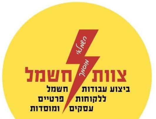 א.א צוות חשמל משה דוד